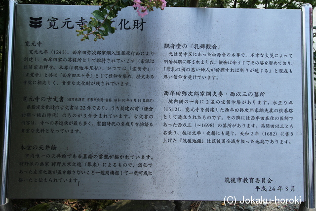 筑後 西牟田城の写真集-城郭放浪記