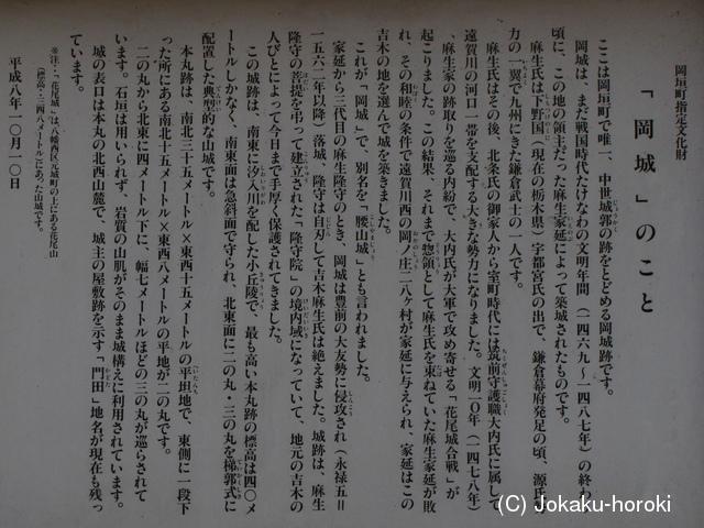 筑前 岡城の写真集-城郭放浪記