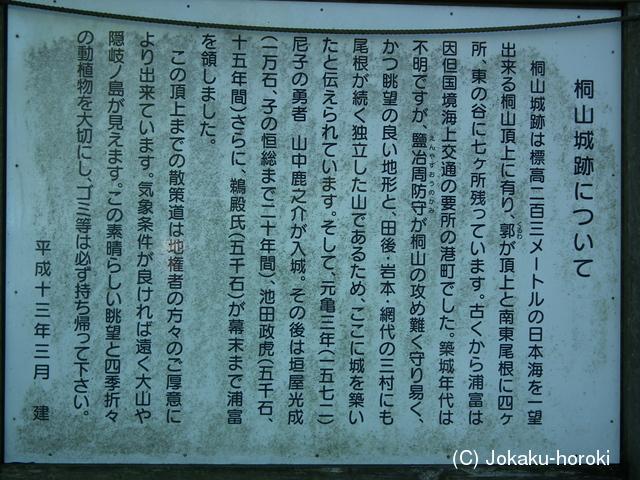 因幡・桐山城 写真館(2/4)(城郭...