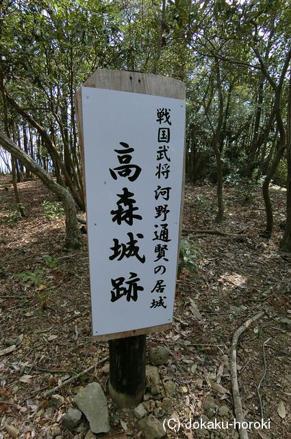 伊予・高森城(三間町) 写真館(1/...