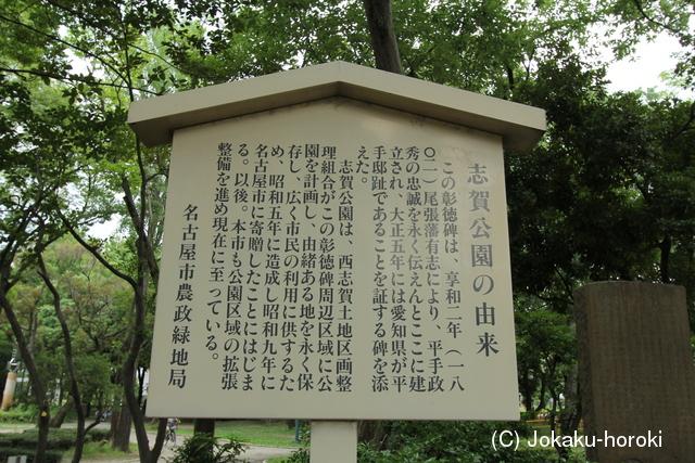 尾張・志賀城 写真館(1/1)(城郭...