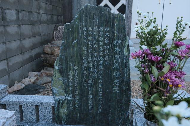 播磨・伊木忠次の墓(本要寺)写真...